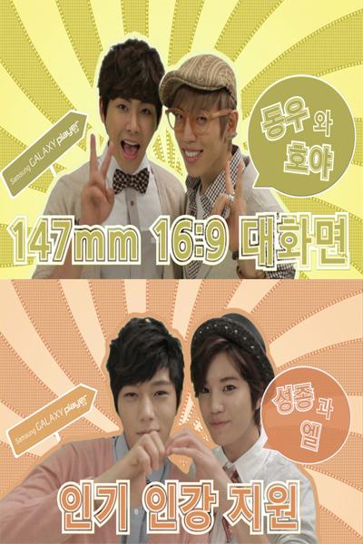 20120924_INFINITE_Samsung