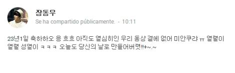 Dongwoo Google+ 28.08